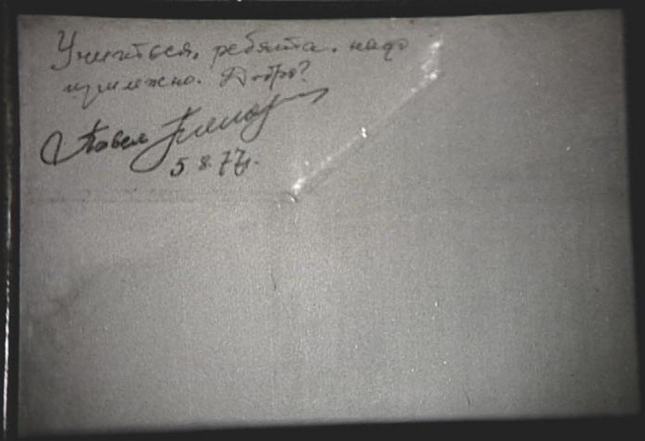 The autograph of cosmonaut P. R. Popovich given at the Kazan vocational school №33. 1977