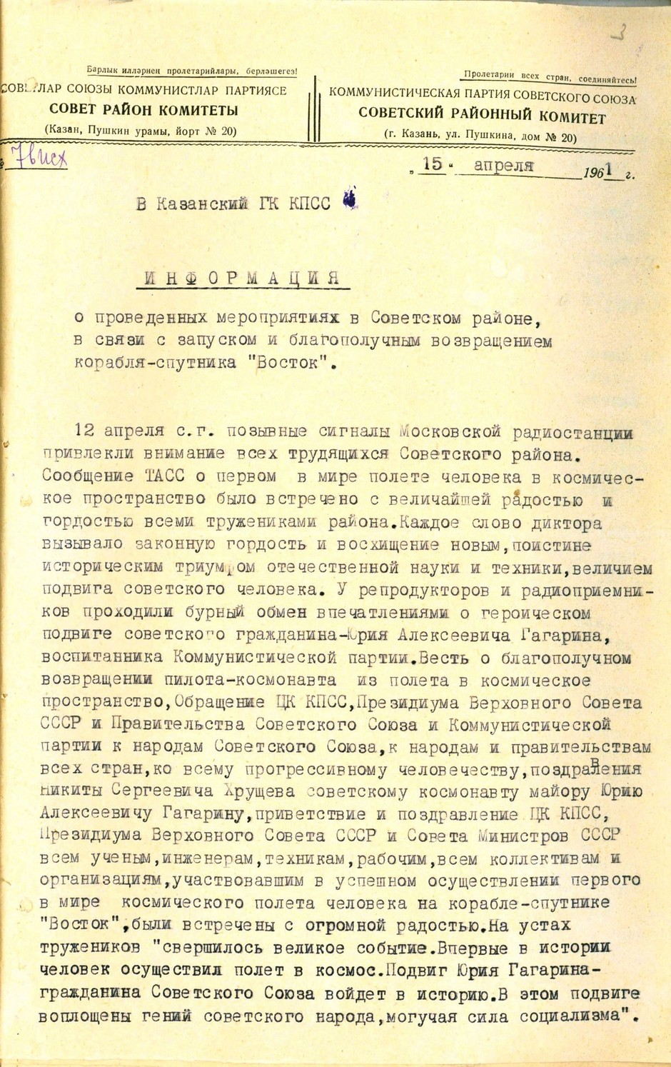 The information of the Soviet District Committee of CPSU to the Kazan City Committee of CPSU about the activities undertaken in the Sovetsky district of Kazan in connection with the launch and safe return of Vostok spacecraft. April 15, 1961